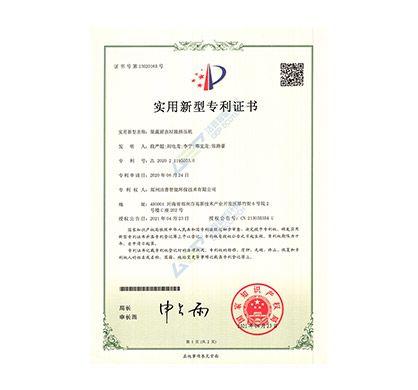 专利 32