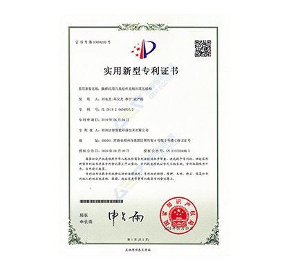 专利 13
