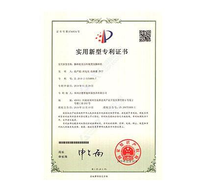 专利 14