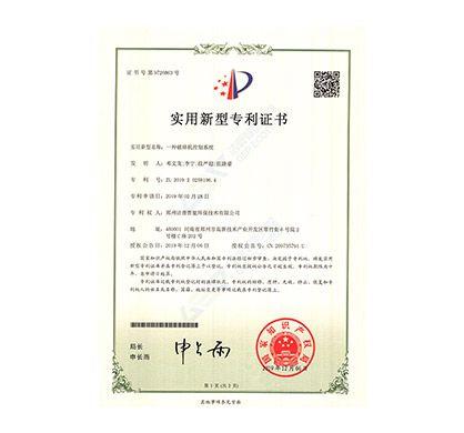 专利 20
